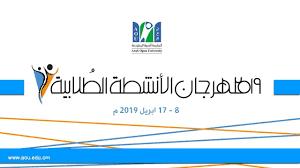 الجامعة العربية المفتوحة - سلطنة عمان | مهرجان الأنشطة الطلابية 2019 -  YouTube