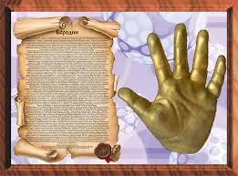 Добро пожаловать Клуб Любителей Истории происхождение фамилии  3 имя фамилия 4 фамилия имя гипсовая форма руки