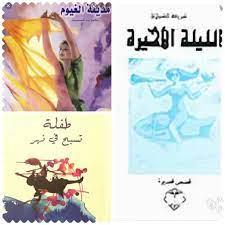 وفاة الكاتبة شريفة الشملان من هي السيرة الذاتية - اليمن الغد