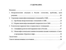 Диплом по журналистике купить в Красноярске Рефераты курсовые  Диплом по журналистике Учёба Школа