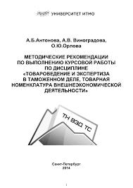 Методические рекомендации по выполнению курсовой работы по  Методические рекомендации по выполнению курсовой работы по дисциплине Товароведение и экспертиза в таможенном деле