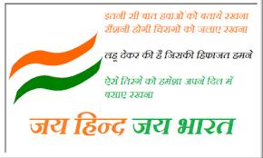 republic day speech essay slogans poems रिपब्लिक डे republic day slogans in hindi गणतंत्र दिवस हिन्दी नारे