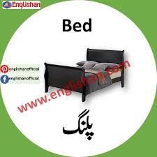 bed meaning in urdu in the bedroom
