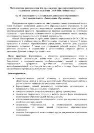 Отчет по практике в агентстве недвижимости Отчет о прохождении практики в ООО Агентство по торговле недвижимостью Дом По недропользованию в 2016 году Пугающие успехи российской недвижимости