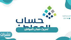 تحديث حساب المواطن موعد إيداع الدفعة 44 - نشرات