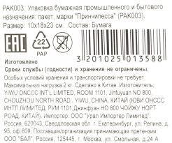 Отзывы о Упаковке бумажной Принчипесса PAK003 22.9*17.8 ...