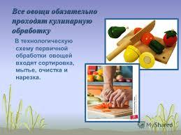Презентация на тему Значение овощей в питании человека Автор  10 Все