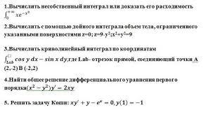 Поиск Клуб студентов Технарь  Контрольная работа по дисциплине Математический анализ Вариант №1