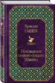 """<b>Гашек Ярослав</b> """"<b>Похождения бравого</b> солдата Швейка ..."""