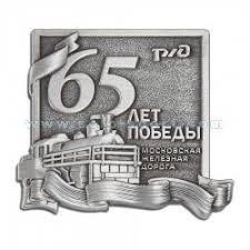 Знак Контрольное управление  Знак МЖД 65 лет Победы