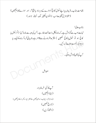 application for sick leave in urdu documentshub com application for sick leave in urdu
