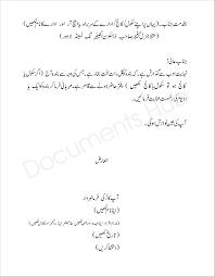 application for sick leave in urdu com application for sick leave in urdu