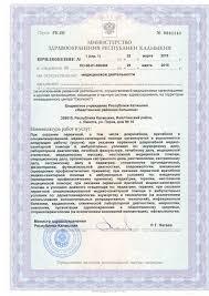 БУ РК Яшалтинская РБ О нас  и получили диплом и статус Больница доброжелательная к ребенку в РФ это почетное звание имеют 3 районные больницы в РК Яшалтинская ЦРБ первая