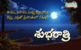gud night images with es in telugu android image