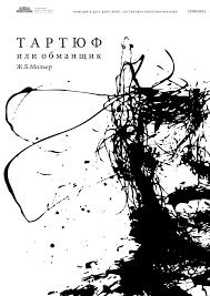 Дипломный проект графический комплекс для театра им Чехова  плакат