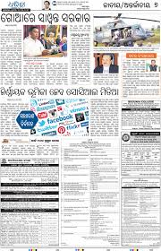 Bhubaneswar Page 7 Online Odia Epaper Today Odia News Paper