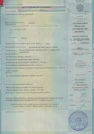 Как выглядит государственный диплом или нет инструменты и этапы его разработки понятие официального отзыва на проекты нормативных правовых актов этапы нормативное правовое регулирование и защита