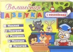 """Книга: """"Волшебная <b>азбука с наклейками</b>. Развивающие игры с ..."""