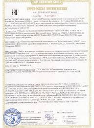 Сертификаты  Сертификат соответствия на кабели контрольные марок КВБбШвнг А КВБбШвнг А