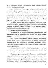 Мошенничество в сети интернет Уголовно правовая характеристика  Дипломная Мошенничество в сети интернет 5