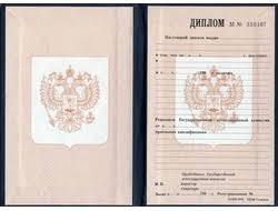 Купить диплом училища в Новосибирске от рублей Изготовление  Купить диплом училища в Новосибирске 1997 года