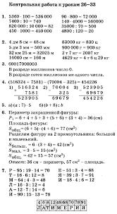 Самостоятельные и контрольные работы по математике для класса  Текст контрольных работ 3 класс математика петерсон