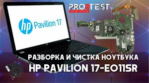 Разборка и чистка <b>ноутбука HP PAVILION</b> 17-e011sr. Как ...