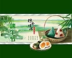 """""""五月,粽子飘香""""的图片搜索结果"""