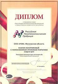 Вручение знака нанотехнологической продукции генеральному  Вручение знака нанотехнологической продукции генеральному директору Е В Рыжову
