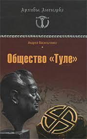 """Книга """"<b>Общество</b> """"Туле"""""""" — купить в интернет-магазине OZON с ..."""