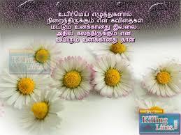hd tamil uyir kavithai feeling lines