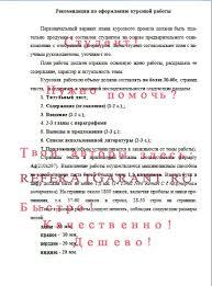 ТФЮК Курсовая работа по праву Администрация Президента Российской  Рекомендации по оформлению курсовой работы · Оформление курсовой работы по конституционному праву