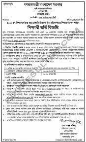 polytechnic admission circular result com diploma in agriculture admission notice 2016