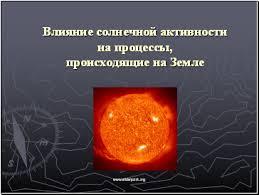 Управление конфликтами курсовая работа com Влияние солнечной активности на процессы происходящие на Земле