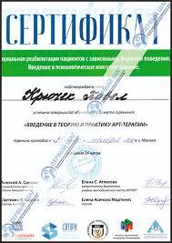 Лицензии дипломы сертификаты Первый шаг Профессиональные  Лицензии дипломы сертификаты