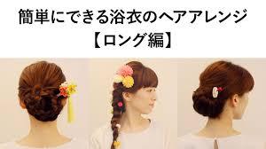 ロング浴衣の髪型ヘアアレンジ集 簡単にできる浴衣の髪型