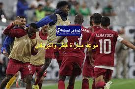 موعد مباراة قطر والبرتغال القادمة 4/09/2021 في تحضيرات كأس العالم والقنوات  المفتوحة الناقلة - كورة في العارضة