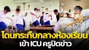 เพื่อนโดนรุมกระทืบ กลางห้องเรียน เข้า ICU ครูสั่งลบปิดข่าว