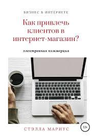 <b>Стэлла Мариус, Как привлечь</b> клиентов в интернет-магазин ...