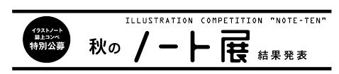 特別公募 秋のノート展結果発表イラストノート On The Web