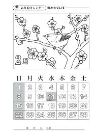最新 2月 カレンダー 塗り絵 無料の印刷用ぬりえページ