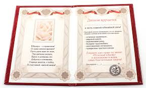 Диплом Юбилей лет Купить с доставкой my shop ru ВКонтакте