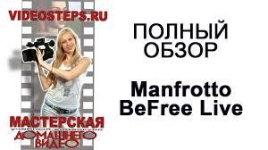 <b>Штатив Manfrotto BeFree Live</b> - подробный обзор на русском ...
