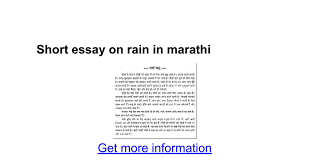 short essay on rain in marathi google docs