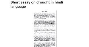 short essay on drought in hindi language google docs