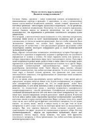 Реферат Вирусология Введение и обзор doc Все для студента Реферат Вирусология Введение и обзор