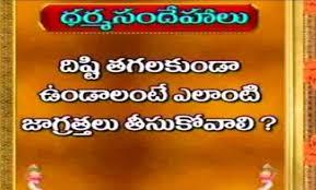 how to remove drishti problems devotional gen y telugus an error occurred