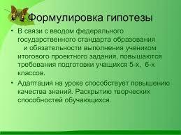 Пример учебной презентации 5 Формулировка гипотезы
