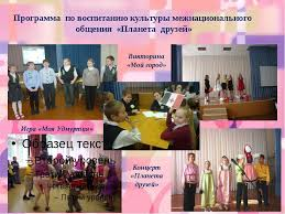 Проблемы воспитания культуры межнационального общения и  Воспитание культуры межнационального общения курсовая работа
