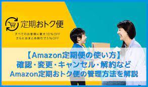 Amazon 定期 便